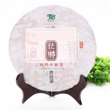 珍萃 · 三大茶山古树普洱茶饼